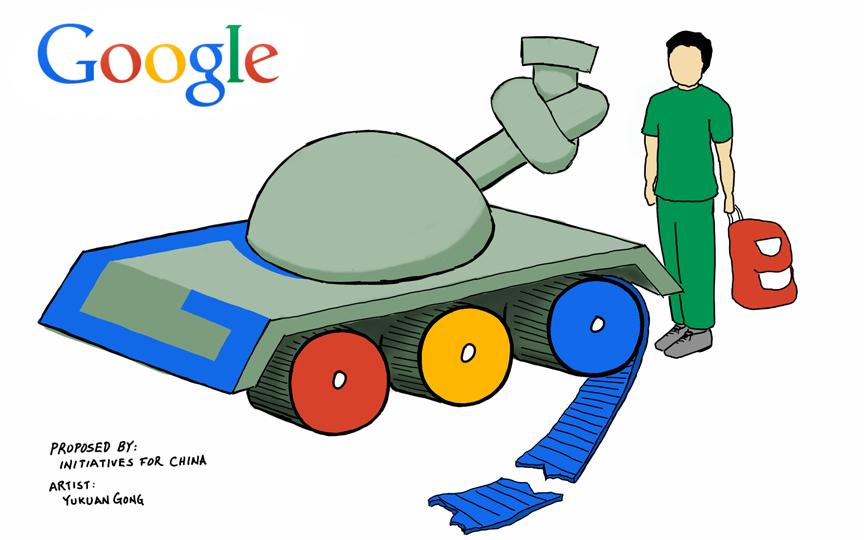 Google Courage