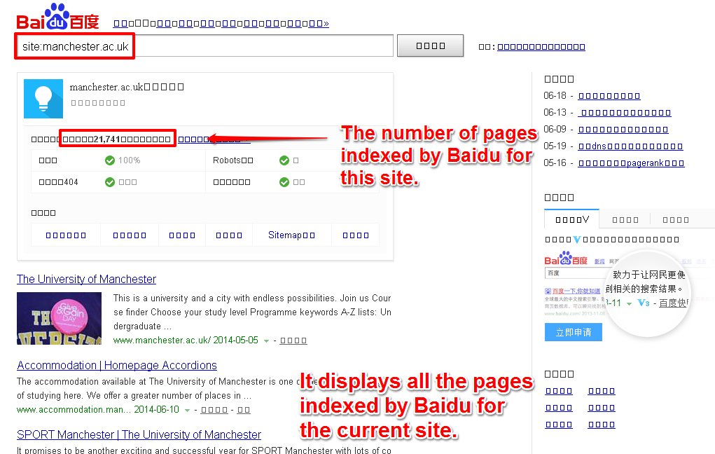 Displays All The Pages Indexed by Baidu For The Current Site
